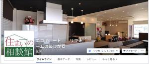 リフォームのにしかわ フェイスブックページ